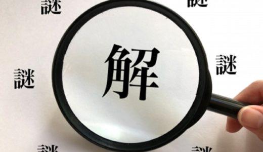 仮面ライダーセイバー アヴァロンへのヒント『伝承』の本その(2)